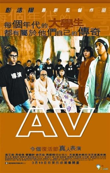 电影av_电影《青春梦工厂》(即《av》)海报
