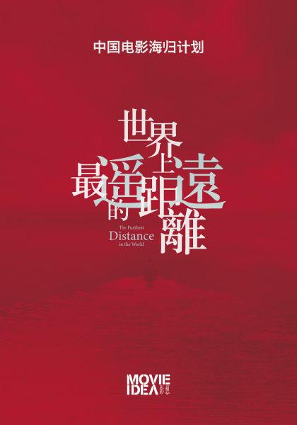 电影_中国电影海归计划启动 注入国际电影经验