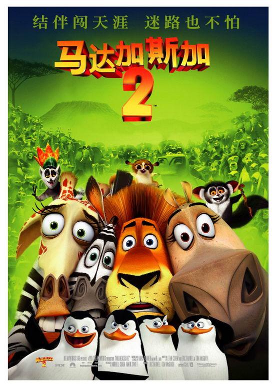 电影 马达加斯加1英文_预告:29日10点半林依轮做客聊《马达加斯加2》_影音娱乐_新浪网