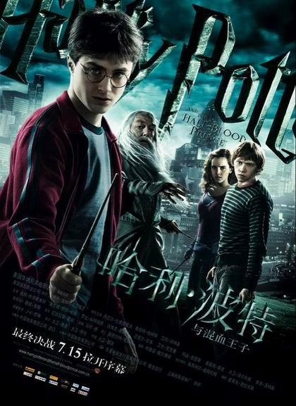 哈利波特与混血王子_《哈利-波特6》将映 少年伏地魔首度现身(图)_影音娱乐_新浪网