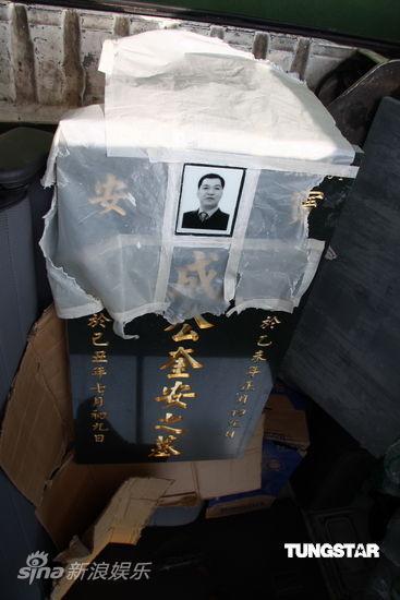 死亡?y?#_图文:成奎安出殡--成奎安的墓碑