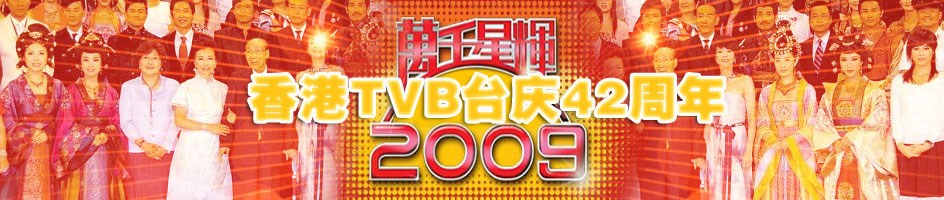 TVB万千星辉颁奖典礼2009迅雷下载