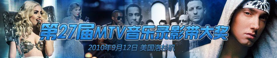 新浪音乐_2010MTV音乐录影带大奖_音乐频道_新浪网