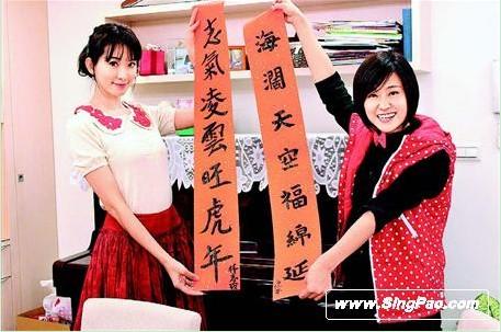 """林志玲写春联献丑吉祥话惨变""""呸虎年""""(图)"""
