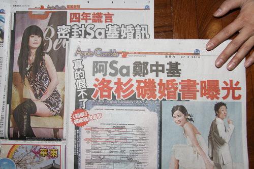 郑中基捧Sa06年结婚证书曝光已秘密结婚四年