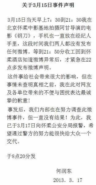 何润东8点20分发_警方证实接何润东报案 刑事立案可能小|何润东_影音娱乐_新浪网