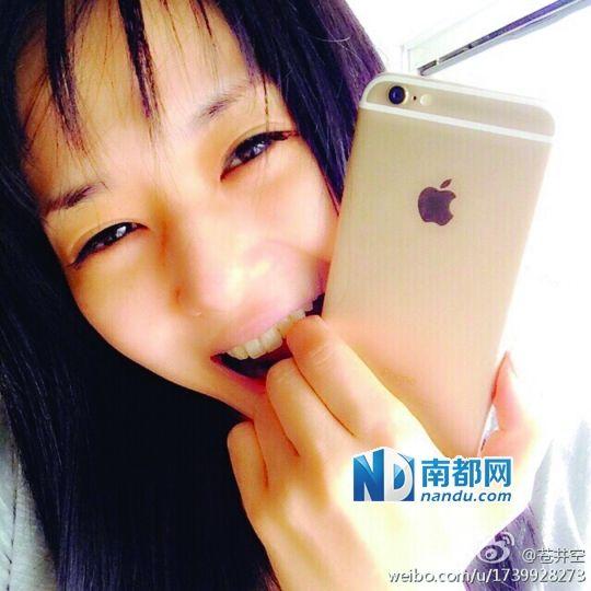 苍井空33p_明星晒iphone6:苍井空自拍 林青霞打电话