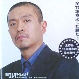 花心男松本人志一反常态对hiro大献殷勤 图 影音娱乐 新浪网