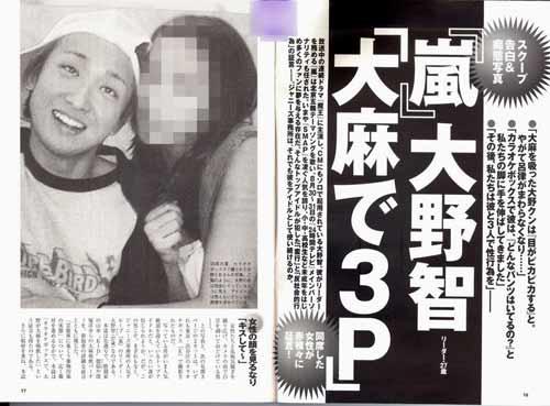www3pcom_岚队长抽大麻玩3p淫乱细节被杂志曝光(组图)