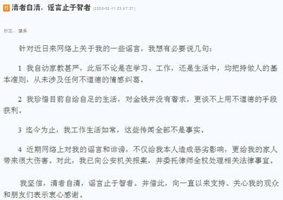 刘芳菲曾怒斥传闻:清者自清,谣言止于智者