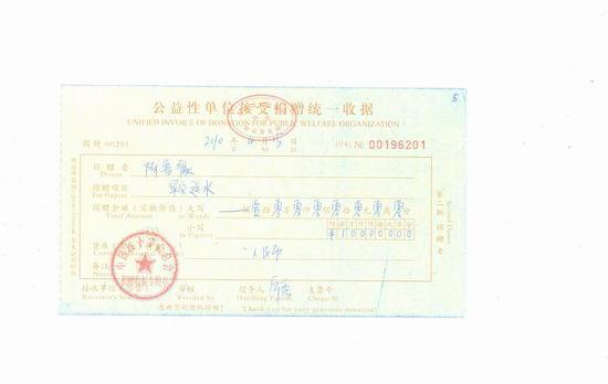 陈鲁豫心系灾区为干旱和地震灾区各捐10万(图)