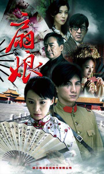 江一燕影视作品_资料:海润影视2011年作品《扇娘》_影音娱乐_新浪网