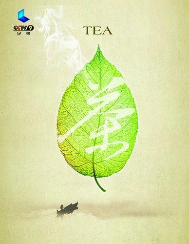 茶一片树叶的故事2_纪录片联盟推动国产纪录片改观|纪录片|联盟|改观_新浪娱乐_新浪网