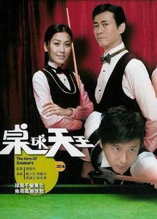 tvb电视剧电话铃声_TVB电视剧一周评析:《桌球天王》走压箱底套路_手机新浪网