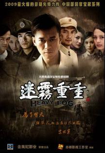 《迷雾重重》成王学兵突破之作获得年度收视奖