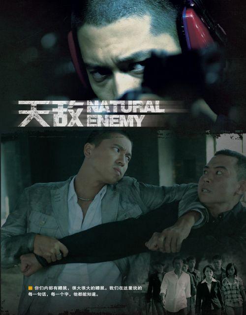 《杀虎口》后献《天敌》永利游戏网站揭秘国安反特战