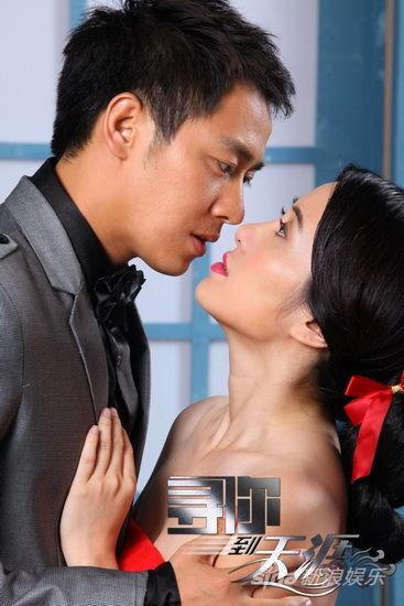寻你到天涯32_《寻你到天涯》开年寻爱 叶璇王毅首度演情侣_影音娱乐_新浪网