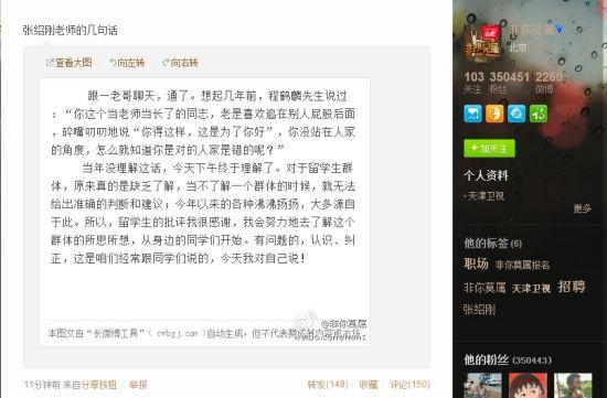 张绍刚认错了!称已认识到错误 接受留学生批评(图)