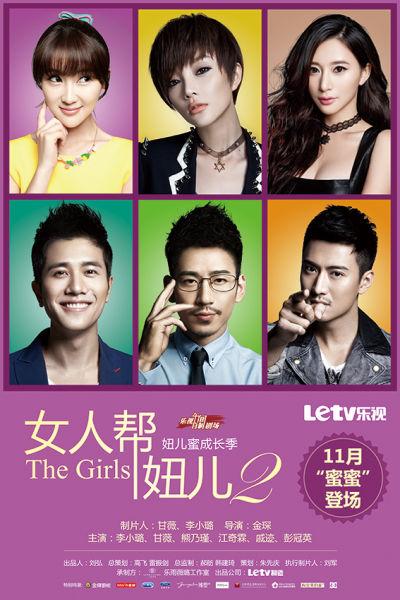 女人帮_甘薇李小璐联手打造《女人帮妞儿》第二季
