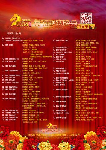 (記者 馬海燕)中國中央電視臺2014年春節聯歡晚會節目單28日晚公布.圖片