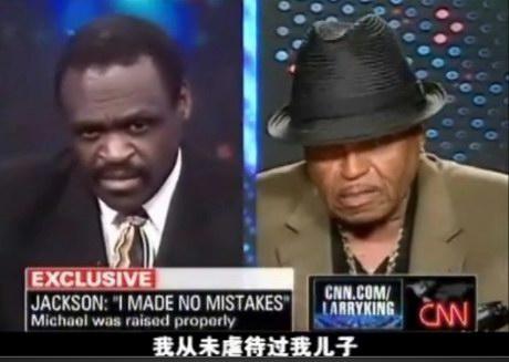 实录:杰克逊父亲接受专访儿子的死肯定有猫腻