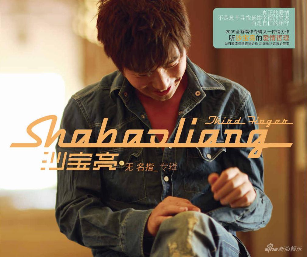 沙宝亮的歌_内地音乐 > 正文    新浪娱乐讯 太合麦田旗下歌手沙宝亮最近推出新