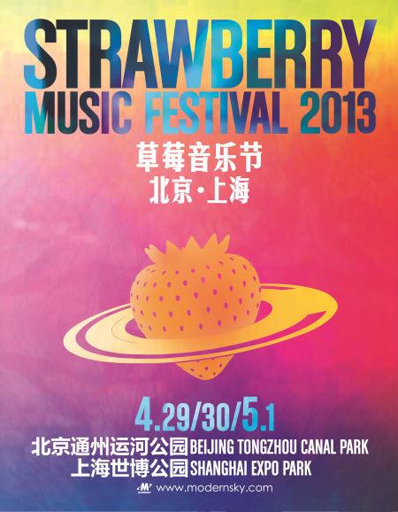 2013草莓音乐节_北京草莓名单公布 再创国内音乐节纪录 |草莓|音乐节|北京_新浪 ...