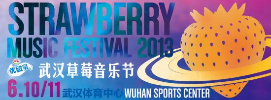 2013草莓音乐节_2013武汉草莓音乐节回归 音乐狂欢不断|草莓音乐节|回归|武汉 ...