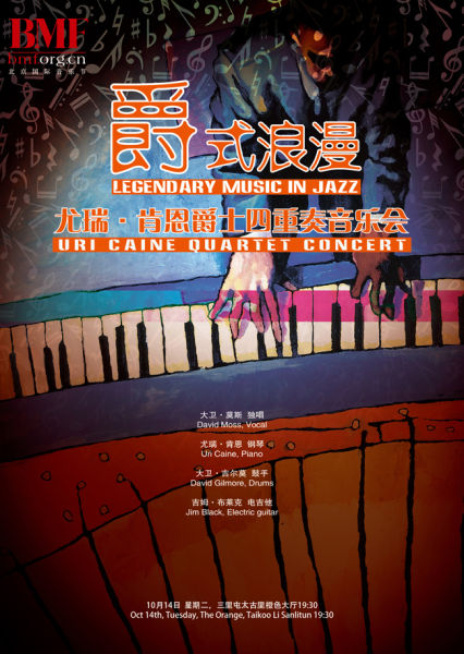 2014北京钢琴演奏会_资料:尤瑞-肯恩爵士四重奏音乐会|爵士|音乐会|北京国际音乐节 ...