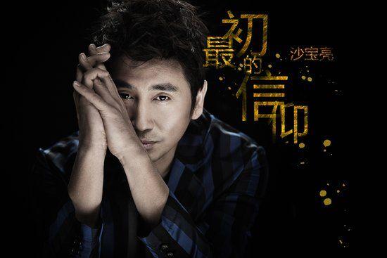 沙宝亮的歌_sj-m榜上榜回归唱新歌 沙宝亮金贵晟登台