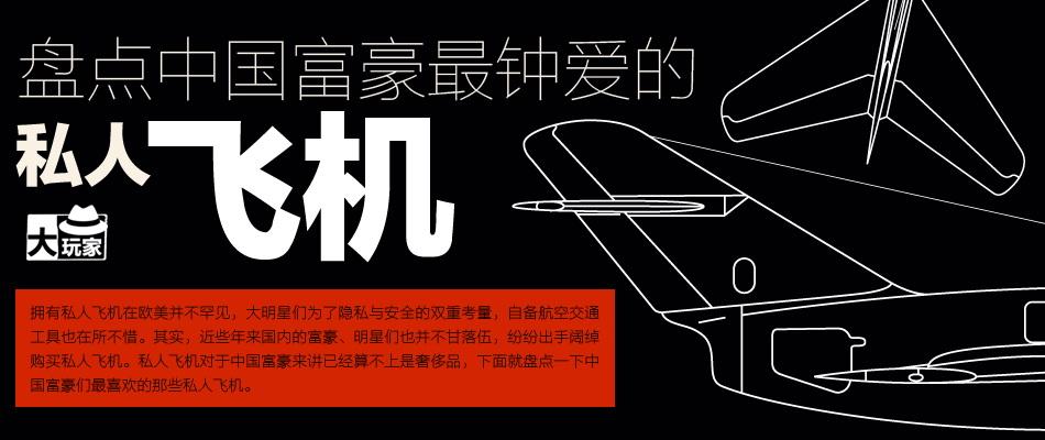 批评指正_盘点中国富豪最钟爱的私人飞机_新浪时尚_新浪网