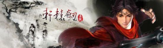 轩辕剑云之遥官网_大宇《轩辕剑》系列官方网站正式上线_单机游戏_新浪游戏_新浪网