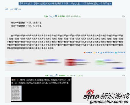 辣笔小球天涯_皮条公司揽客短信涉及多位游戏圈美女_其他_新浪游戏_新浪网