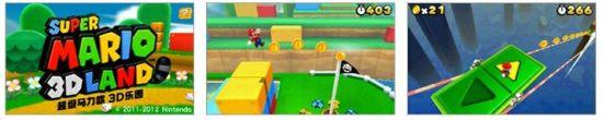 超级马力欧3d世_神游3DSXL将于12月发售内置马里奥游戏_电视游戏_新浪游戏_新浪网