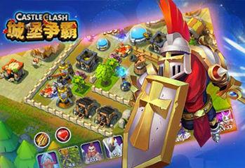 《城堡争霸》3分钟紫王视频分享