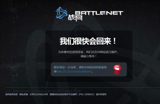 wow维护时间_截至11点,战网已经结束了维护,但是魔兽世界游戏时间的兑换功能还没有