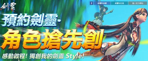 剑灵会员年费_剑灵台服20日公测 开放预创角色功能-新浪剑灵专区