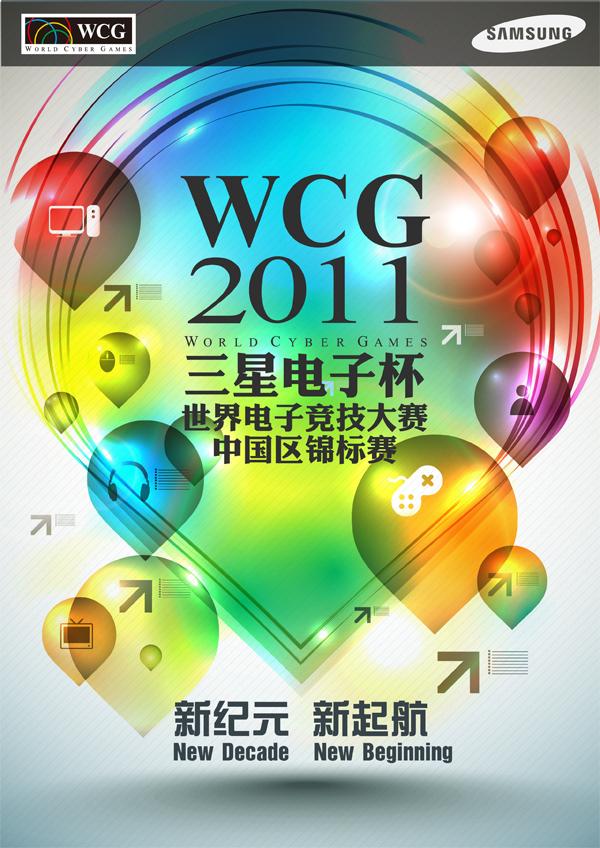 太平洋wcg_2011三星电子杯WCG中国赛区启动_电子竞技冰封王座_新浪游戏_新浪网
