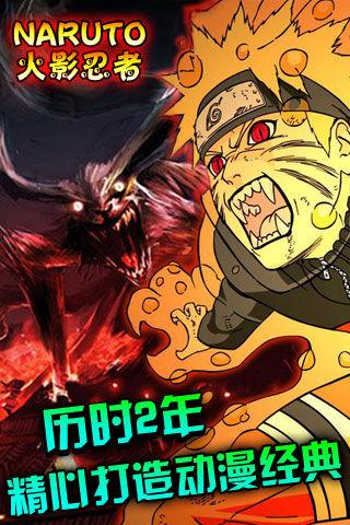 火影忍者游戏截图
