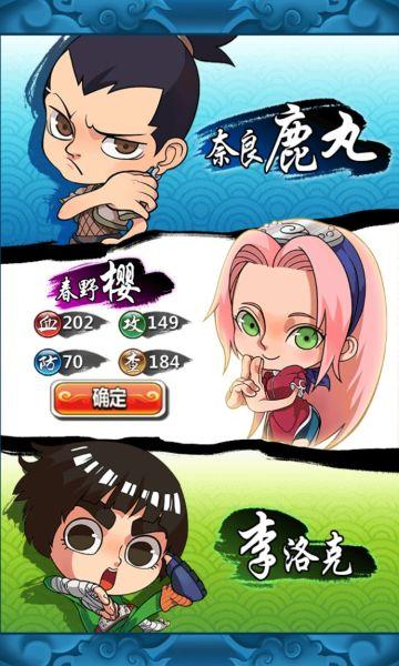 梦幻火影游戏截图
