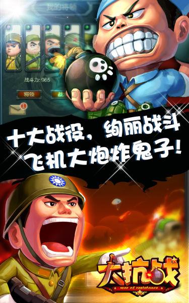 大抗战游戏截图
