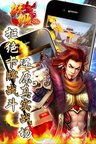 妖姬三国游戏截图