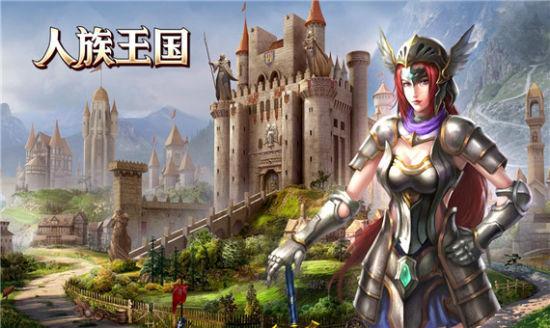 英雄之城2游戏截图