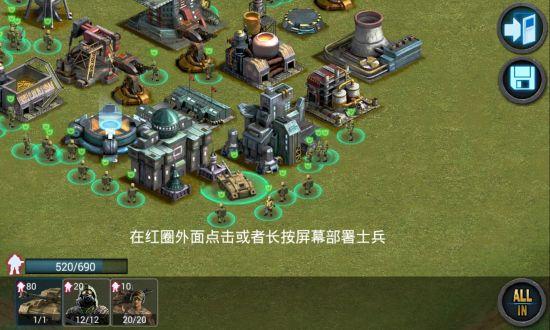 红警4:大国崛起游戏截图