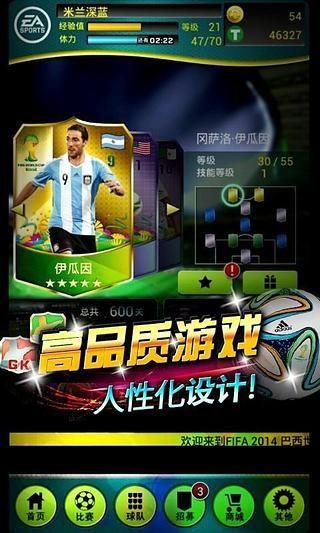FIFA2014巴西世界杯游戏截图