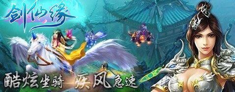 剑仙缘游戏截图