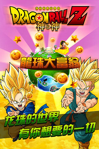 龙珠Z神与神游戏截图
