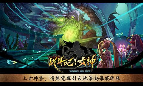 战斗吧!女神游戏截图