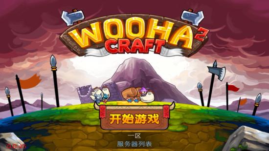 WOOHA2游戏截图