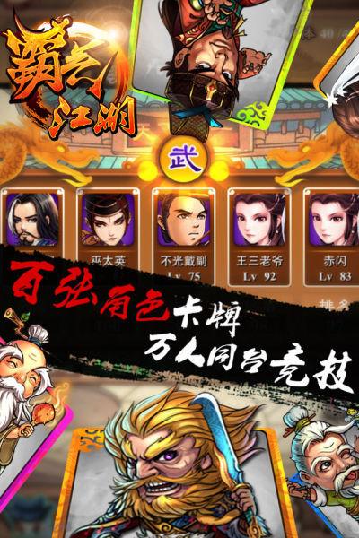 霸气江湖游戏截图